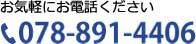 078-858-9939