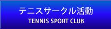 テニスサークル活動
