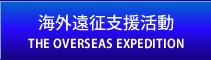 海外遠征支援活動