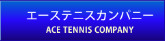 エーステニスカンパニー